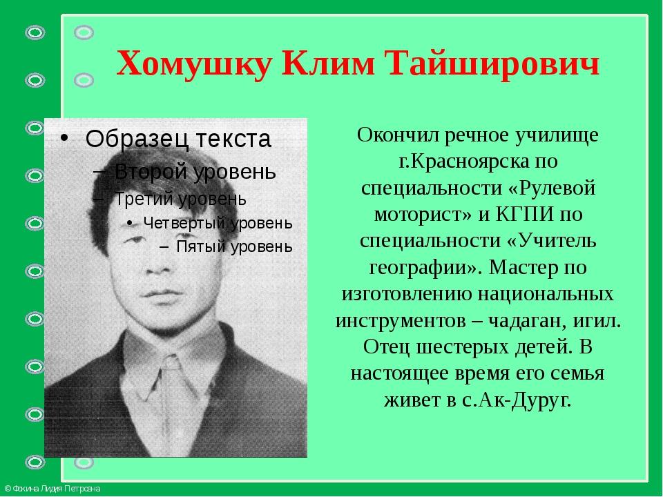 Хомушку Клим Тайширович Окончил речное училище г.Красноярска по специальности...