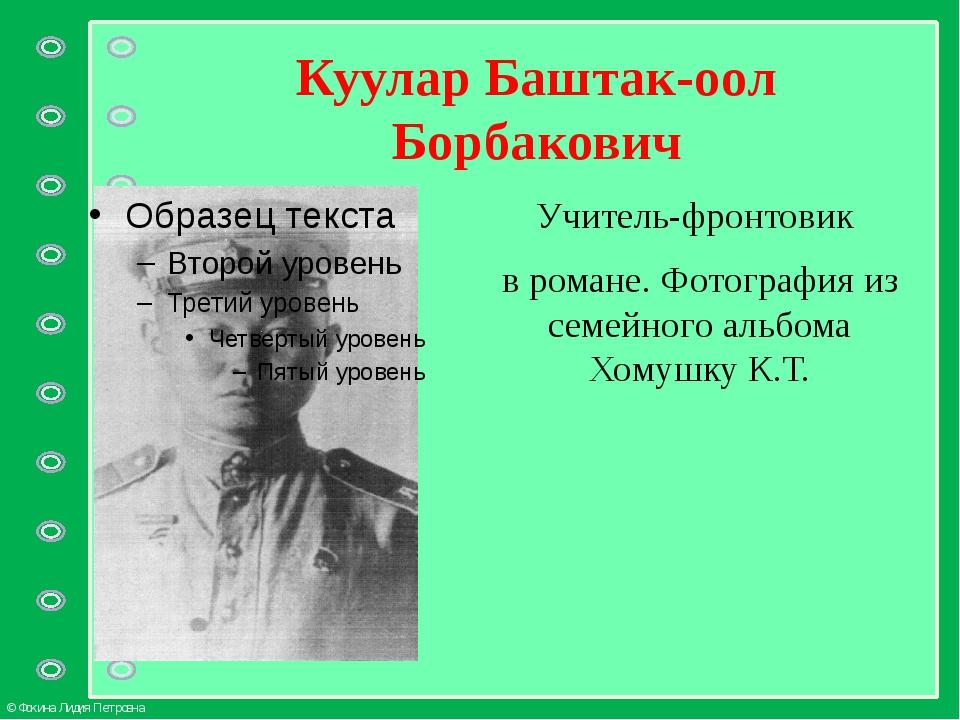 Куулар Баштак-оол Борбакович Учитель-фронтовик в романе. Фотография из семейн...