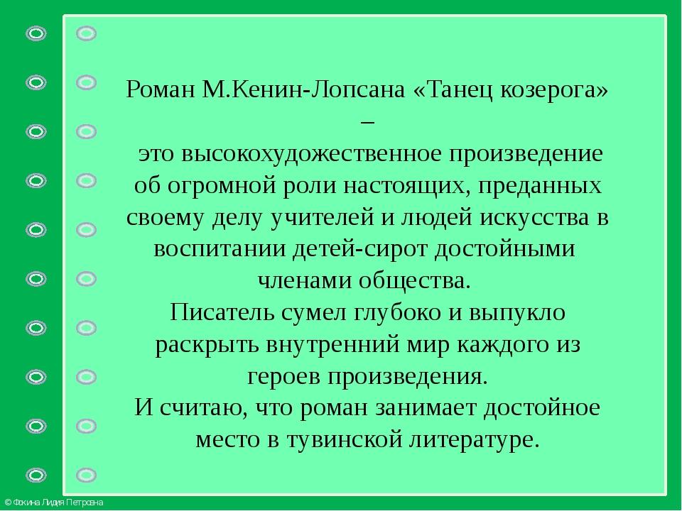 Роман М.Кенин-Лопсана «Танец козерога» – это высокохудожественное произведени...