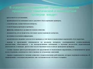 В структуру и содержание справкипоитогам проведенной тематической и компл