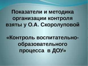 Показатели и методика организации контроля взяты у О.А. Скоролуповой «Контрол