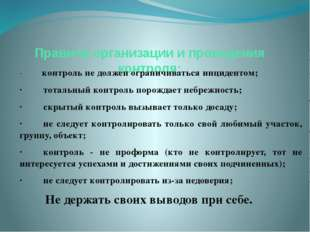 Правила организации и проведения контроля: ·контроль не должен огран