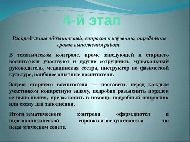 4-й этап Распределение обязанностей, вопросов к изучению, определение сроков...