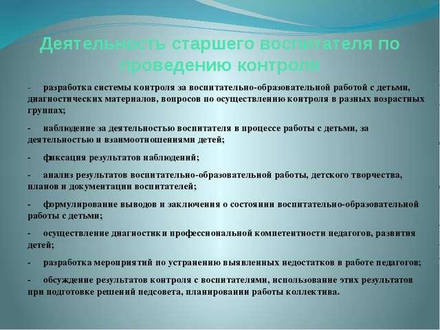 Деятельность старшего воспитателя по проведению контроля -разработка системы...