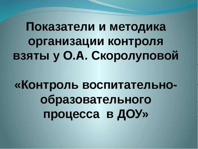 Показатели и методика организации контроля взяты у О.А. Скоролуповой «Контрол...