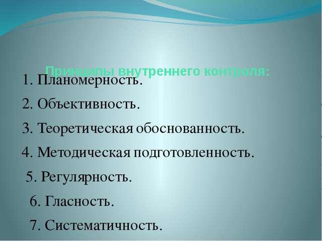 Принципы внутреннего контроля: 1. Планомерность. 2. Объективность. 3. Т...