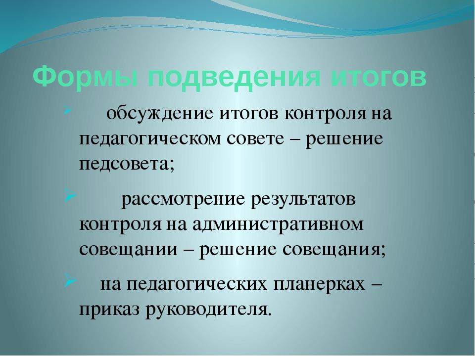 Формы подведения итогов обсуждение итогов контроля на педагогическом с...