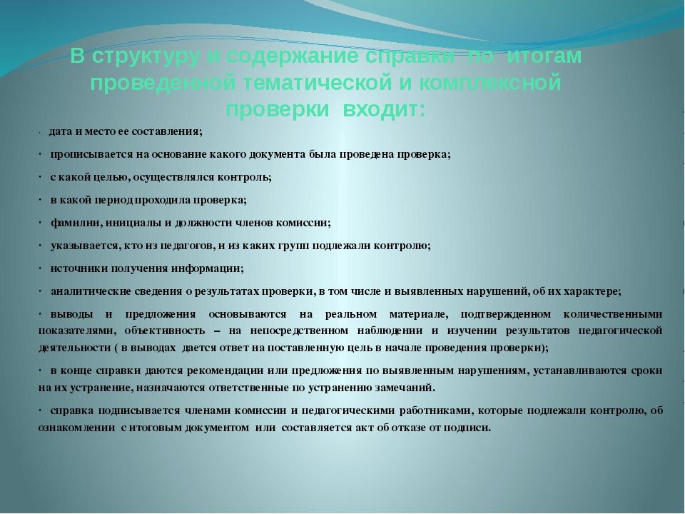В структуру и содержание справкипоитогам проведенной тематической и компл...