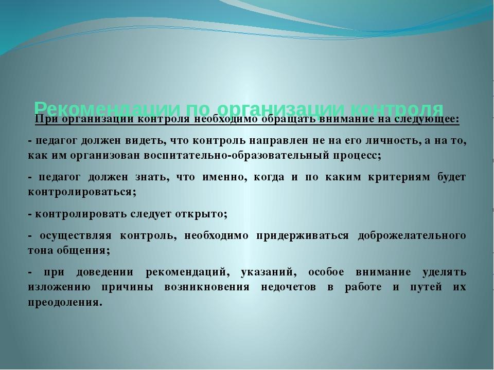 Рекомендации по организации контроля При организации контроля необходимо обра...