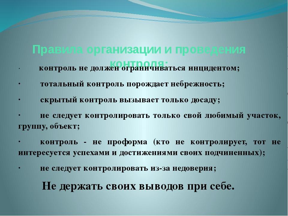 Правила организации и проведения контроля: ·контроль не должен огран...