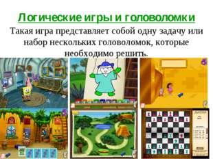 Логические игры и головоломки Такая игра представляет собой одну задачу или н