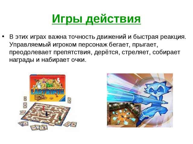 Игры действия В этих играх важна точность движений и быстрая реакция. Управля...