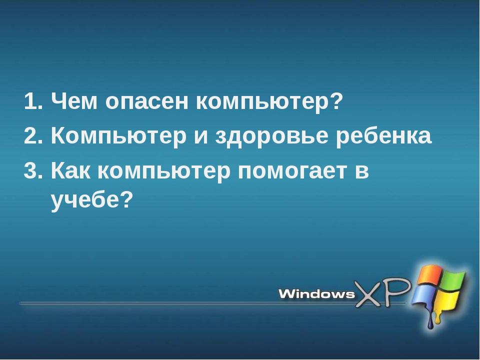 Чем опасен компьютер? Компьютер и здоровье ребенка Как компьютер помогает в у...