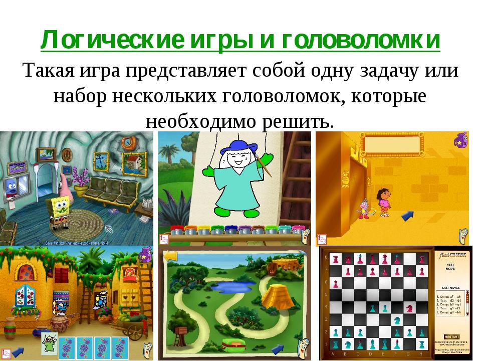 Логические игры и головоломки Такая игра представляет собой одну задачу или н...