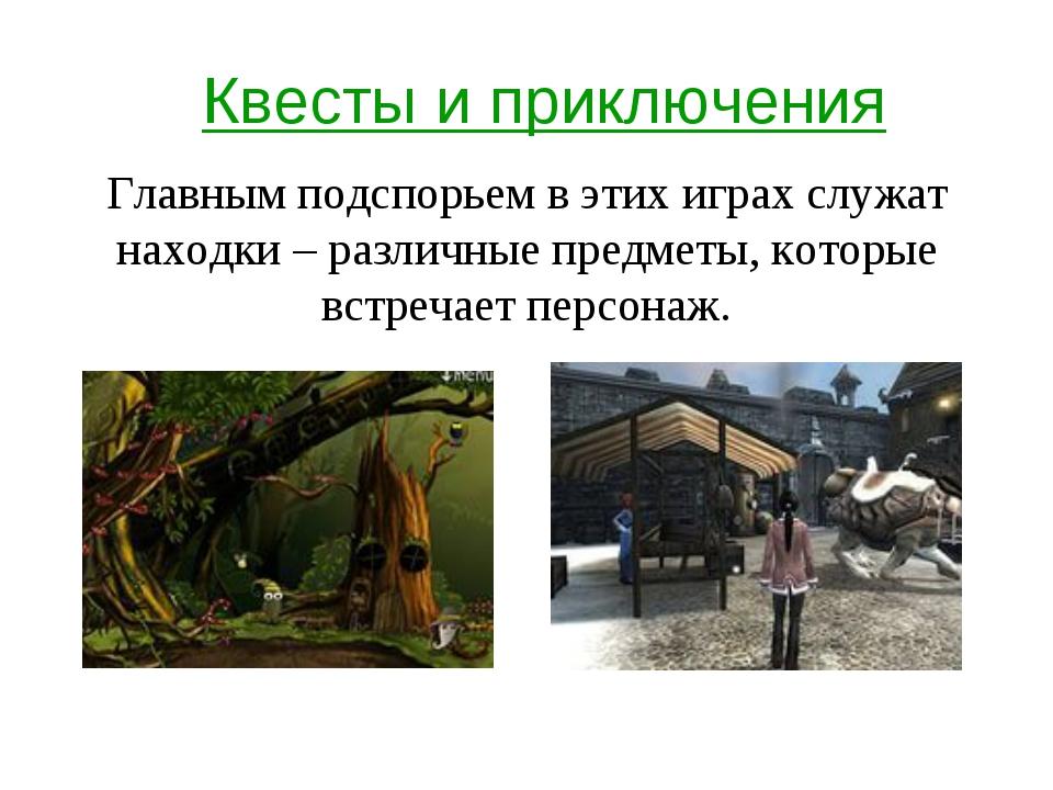 Квесты и приключения Главным подспорьем в этих играх служат находки – различн...