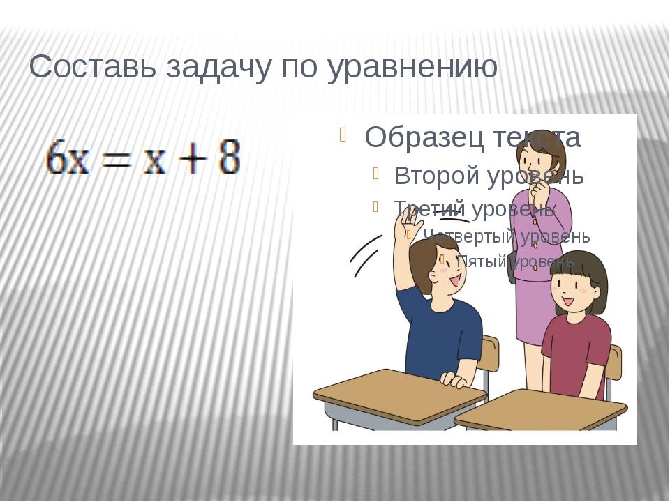 Составь задачу по уравнению