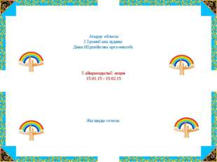Атырау облысы Құрманғазы ауданы Дина Нұрпейісова орта мектебі. Қайырымдылық
