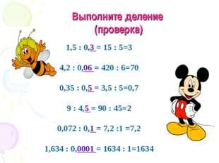 1,5 : 0,3 = 15 : 5=3 4,2 : 0,06 = 420 : 6=70 0,35 : 0,5 = 3,5 : 5=0,7 9 : 4,5