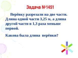 Задача №1451 Верёвку разрезали на две части. Длина одной части 3,25 м, а длин