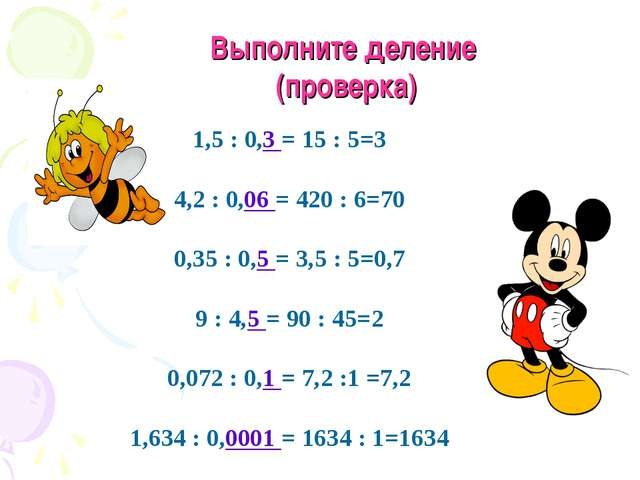 1,5 : 0,3 = 15 : 5=3 4,2 : 0,06 = 420 : 6=70 0,35 : 0,5 = 3,5 : 5=0,7 9 : 4,5...