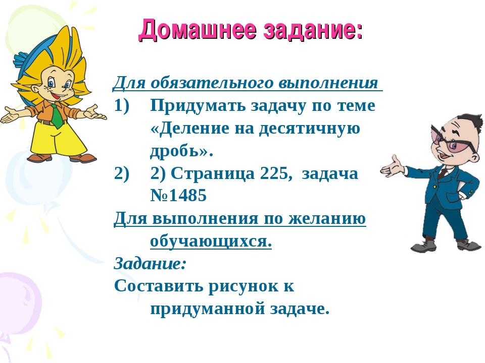 Домашнее задание: Для обязательного выполнения Придумать задачу по теме «Деле...