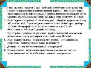 4. Қазақстандық педагог-қазақ тілі мен әдебиетінен блок сабақтар өткізу тәжі