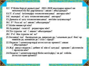 12.ҚР білім беруді дамытудың 2011-2020 жылдары арналған мемлекеттік бағдарлам