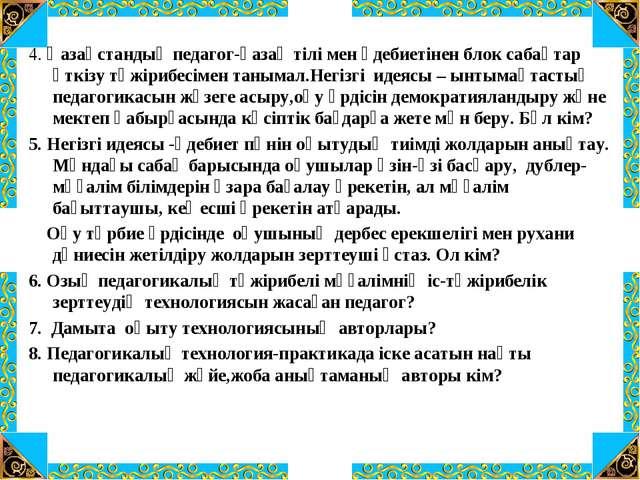 4. Қазақстандық педагог-қазақ тілі мен әдебиетінен блок сабақтар өткізу тәжі...