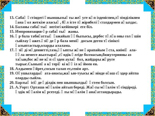 13. Сабақ үстіндегі қиыншылықты жеңуге көп ізденіспен,төзімділікпен ғана қол...