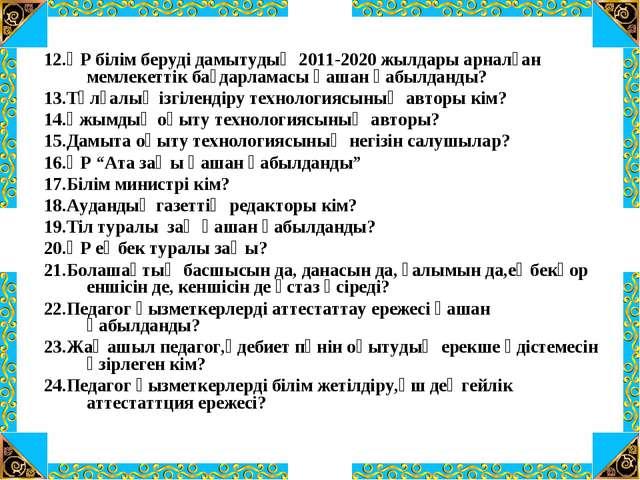 12.ҚР білім беруді дамытудың 2011-2020 жылдары арналған мемлекеттік бағдарлам...