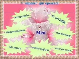 Өміршеңдік ережесі жігерлімін қайырымдымын күштімін мейірімдімін шыншылмын с