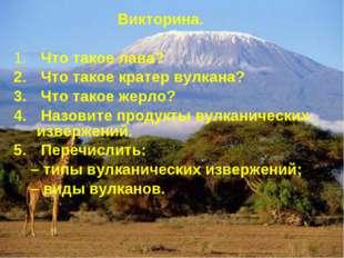 Викторина. Что такое лава? Что такое кратер вулкана? Что такое жерло? Назовит