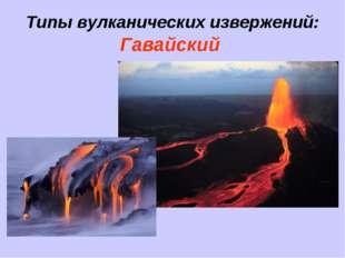 Типы вулканических извержений: Гавайский