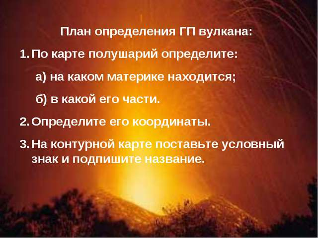 План определения ГП вулкана: По карте полушарий определите: а) на каком матер...