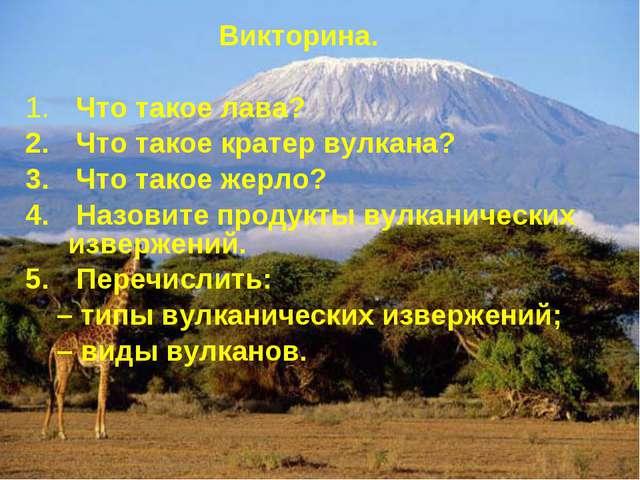Викторина. Что такое лава? Что такое кратер вулкана? Что такое жерло? Назовит...