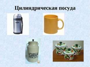 Цилиндрическая посуда
