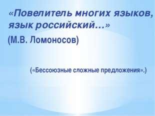 («Бессоюзные сложные предложения».) «Повелитель многих языков, язык российск