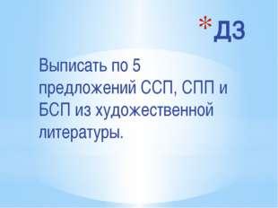 ДЗ Выписать по 5 предложений ССП, СПП и БСП из художественной литературы.