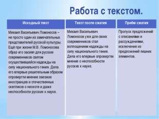 Работа с текстом. Исходный текст МихаилВасильевич Ломоносов – не просто один