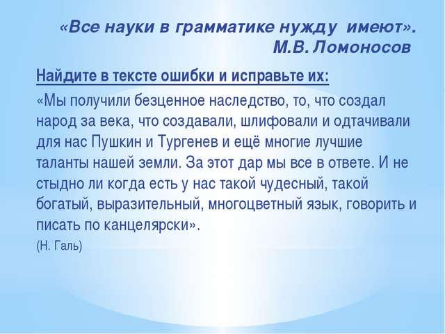 «Все науки в грамматике нужду имеют». М.В. Ломоносов Найдите в тексте ошибки...