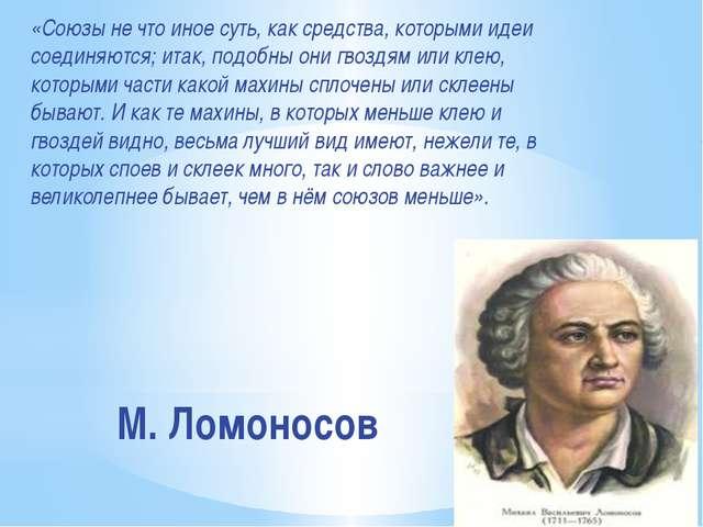 М. Ломоносов «Союзы не что иное суть, как средства, которыми идеи соединяются...