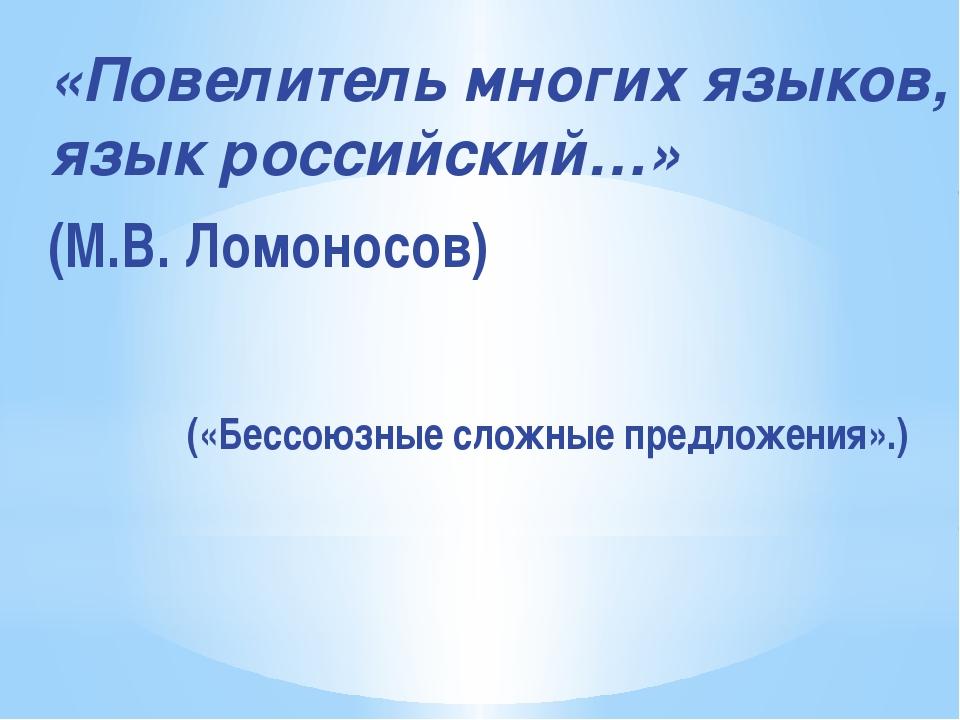 («Бессоюзные сложные предложения».) «Повелитель многих языков, язык российск...