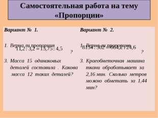 Самостоятельная работа на тему «Пропорции» Вариант № 1. Верна ли пропорция ?