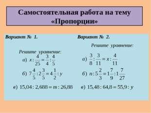 Самостоятельная работа на тему «Пропорции» Вариант № 1. Решите уравнение: Вар
