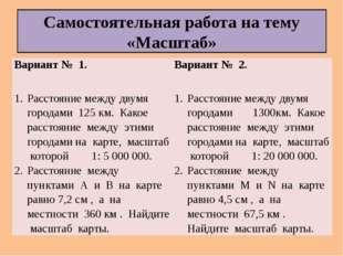 Самостоятельная работа на тему «Масштаб» Вариант № 1. Расстояние между двумя