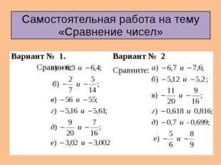 Самостоятельная работа на тему «Сравнение чисел» Вариант № 1.Сравните: Вариан