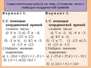 Самостоятельная работа на тему «Сложение чисел с помощью координатной прямой»