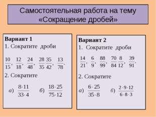 Вариант 2 1. Сократите дроби 2. Сократите Вариант 1 1. Сократите дроби 2. Сок