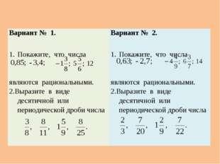 Вариант № 1. Покажите, что числа являютсярациональными. 2.Выразитев виде деся