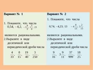 Вариант №1 Покажите, что числа являются рациональными. 2.Выразитев виде десят